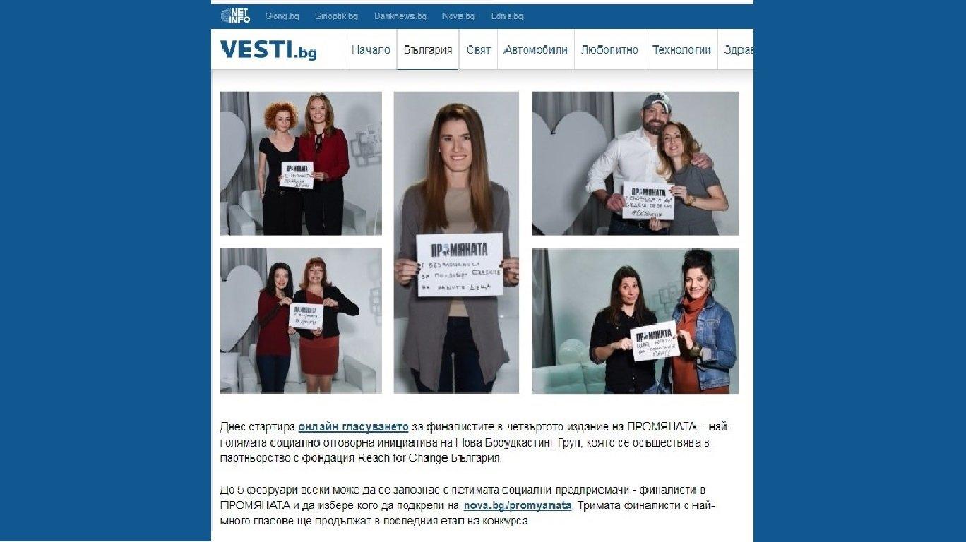 promyanata_vesti_2