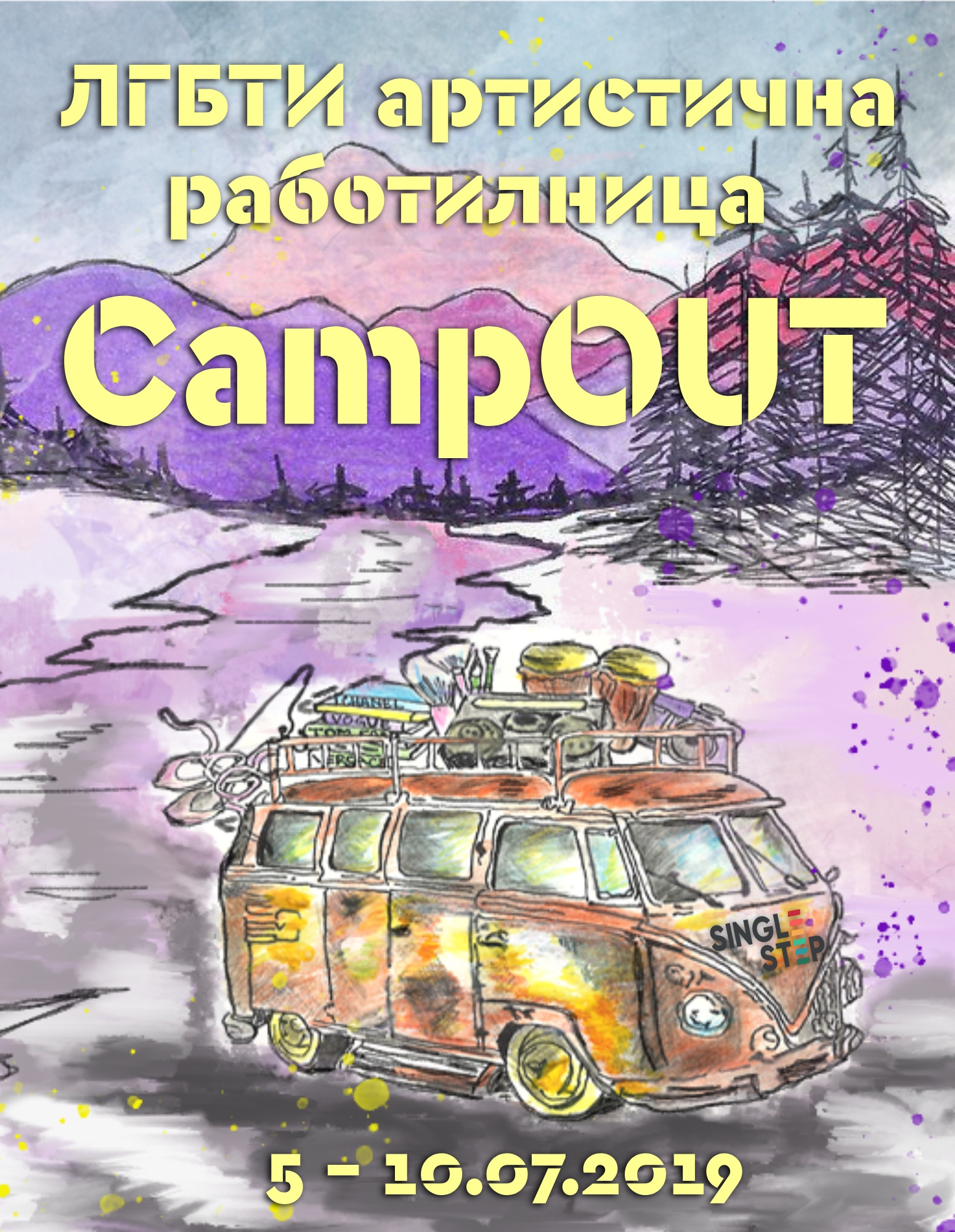 CampOUT announcement poster_smaller