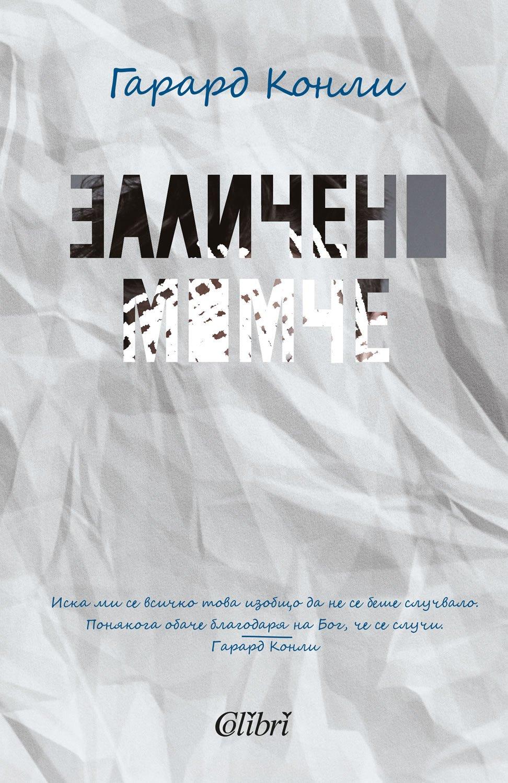 Cover-Zalicheno-momche