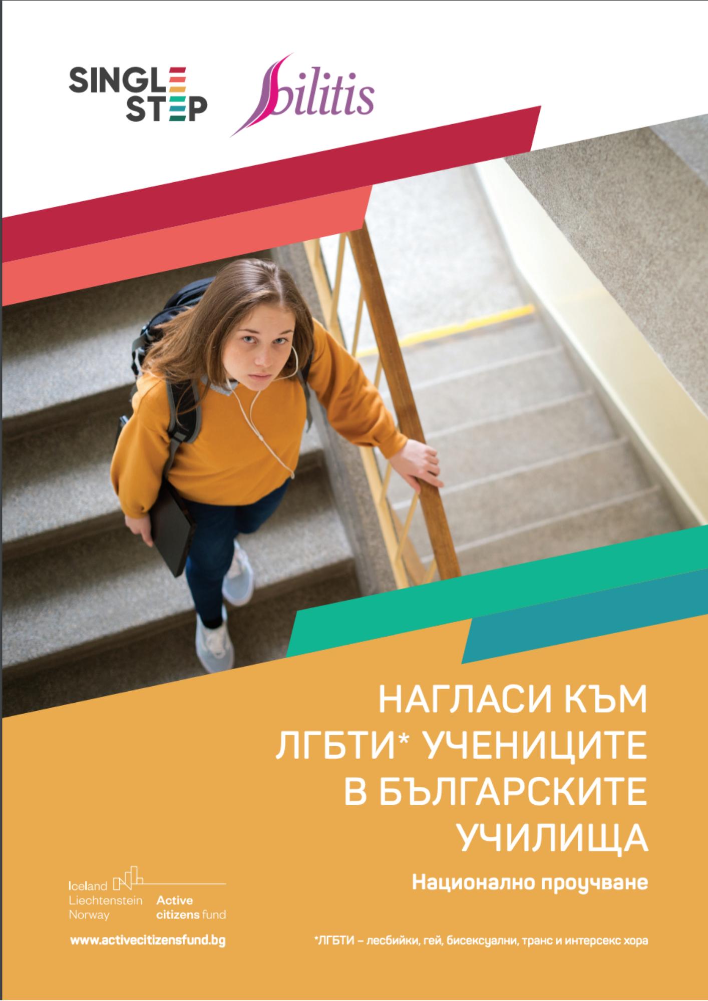 Над 80% от ЛГБТИ ученици чуват хомофобски обиди в училище