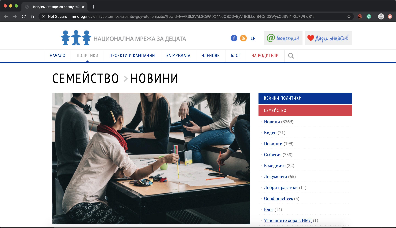 "Report ""Attitudes Towards LGBTI Students in Bulgarian Schools"" Media Coverage"