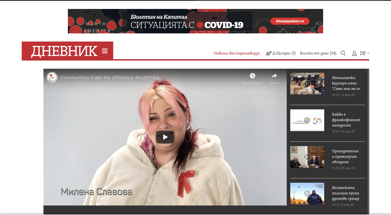 """Кампанията """"#endHIVbg: Общностите носят промяната"""" в медиите"""