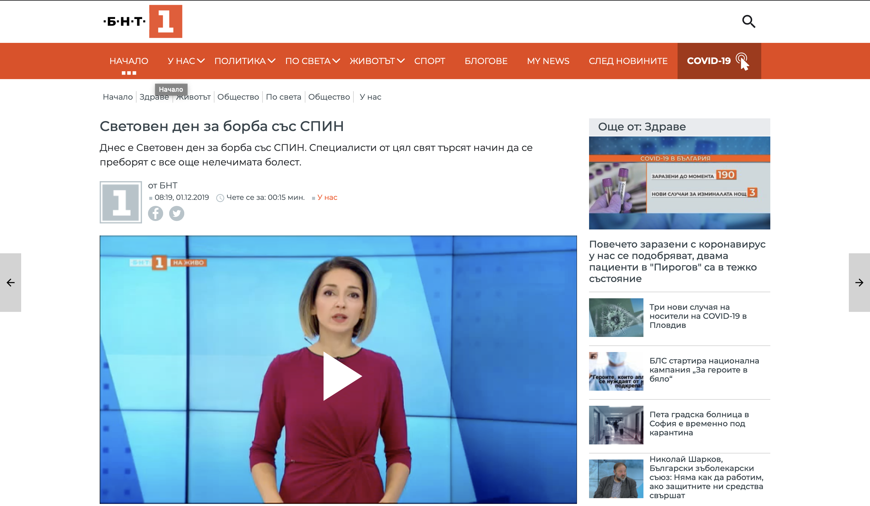 """#endHIVbg: Communities Make the Difference"" Video Campaign Media Coverage"