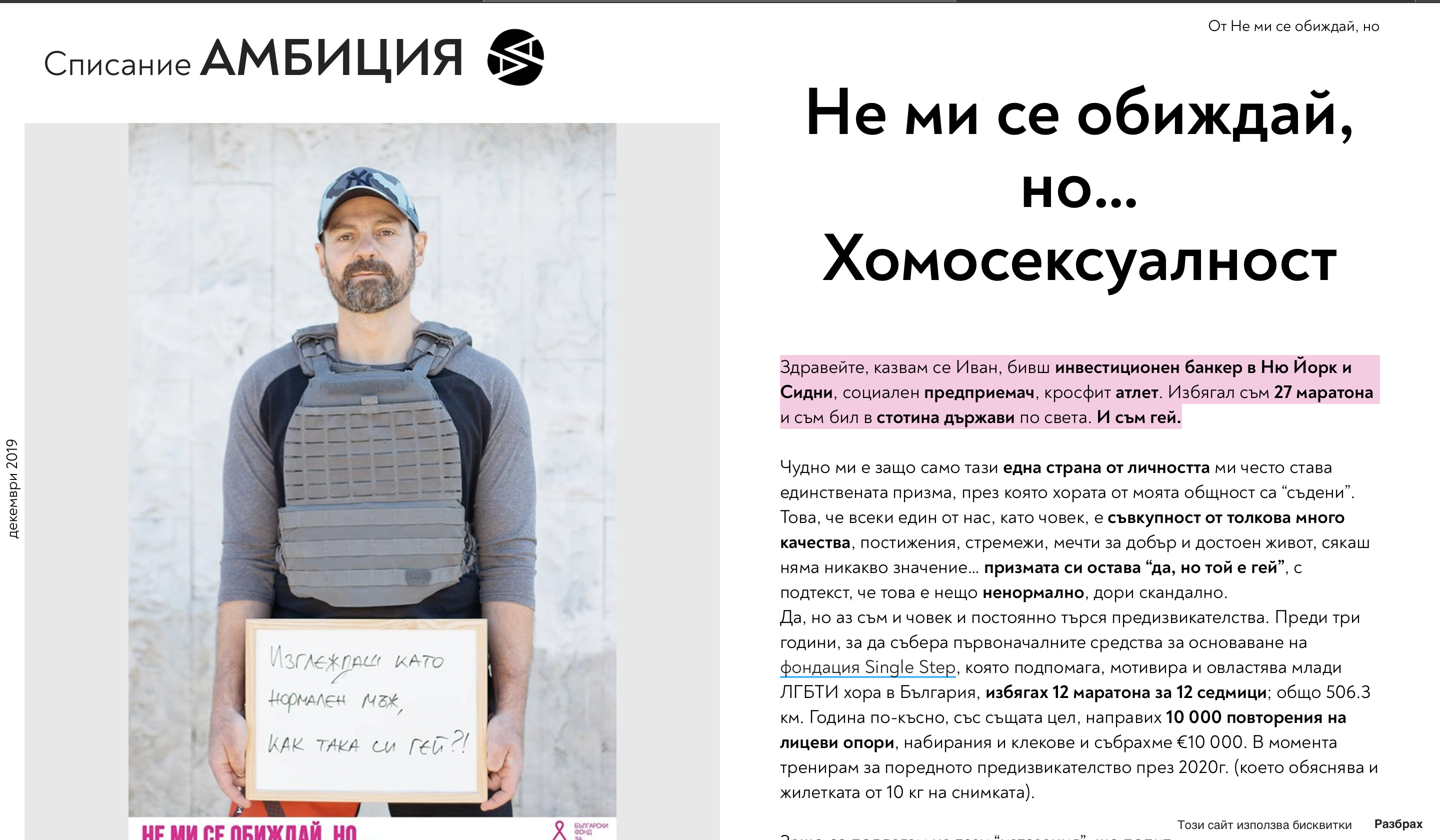 "Ivan Dimov Participated in ""Don't Get Offended, but …"