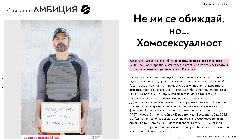 """Иван Димов за """"Не ми се обиждай, но…"""""""