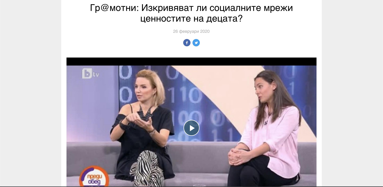 """Анна Жукивская в предаването """"Преди обед"""" по БТВ"""