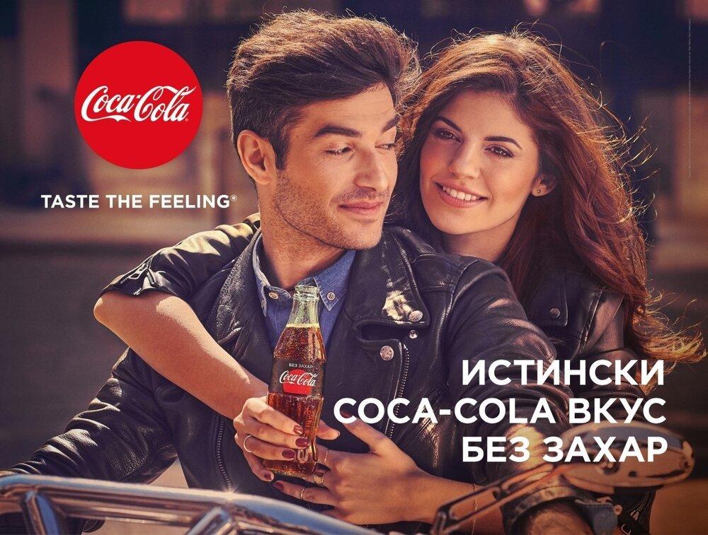 CocaCola_2017_Encho_Naydenov-1-1200×908